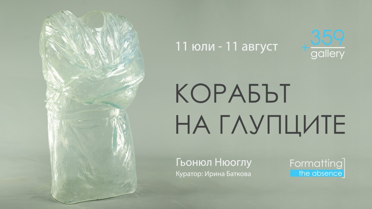 """Инсталацията """"Корабът на глупците"""" на Гьонюл Нюоглу гостува в София до 11 август"""