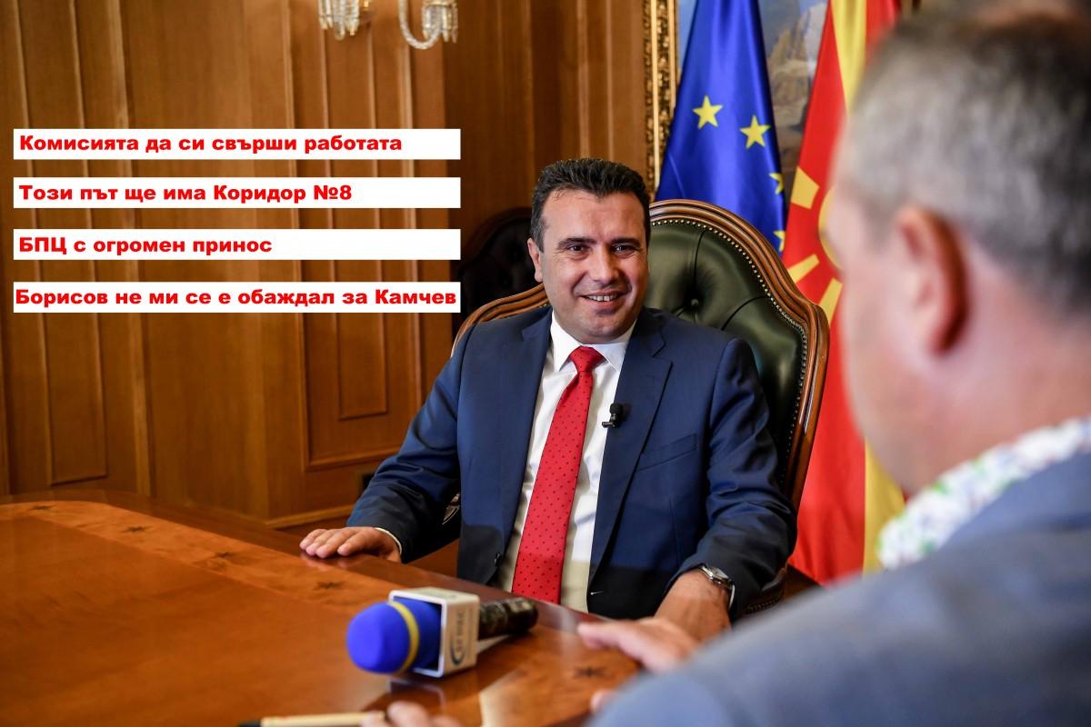 Зоран Заев: Коридор №8 е необратим