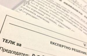 Изтича срокът за преоценка на новите ТЕЛК-решения