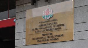 МРРБ започва серия от срещи за нов модел за развитие на регионалните съвети