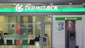Банка ДСК приема глобата и си сътрудничи с органите за подобряване защитата на личните данни