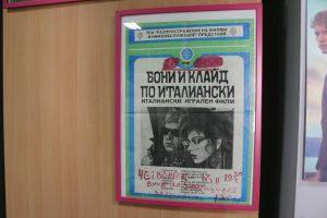 Божидар Манов: Киноплакатите са наслада за колекционерите