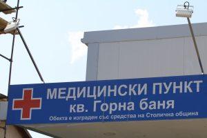 """Медицинският пункт в """"Горна баня"""" ще заработи до 1 септември"""