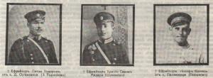 Разузнаването при Суровичево – смъртта на тримата другари