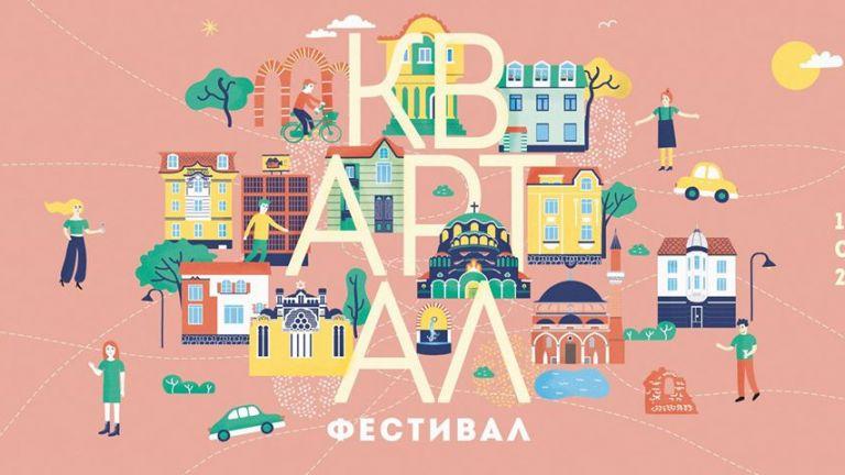 КвАРТал фестивал 2019 се завръща към хората
