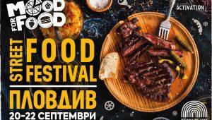 Мood for food Street Fest: храна за всички сетива в Пловдив