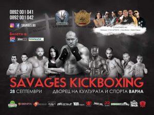 Все още можете да получите VIP пропуск за Savages Kickboxing