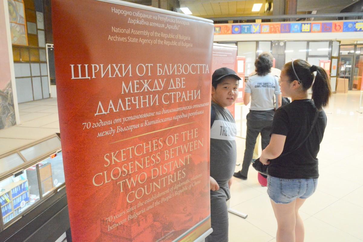70 години двустранни отношения на България с Китай