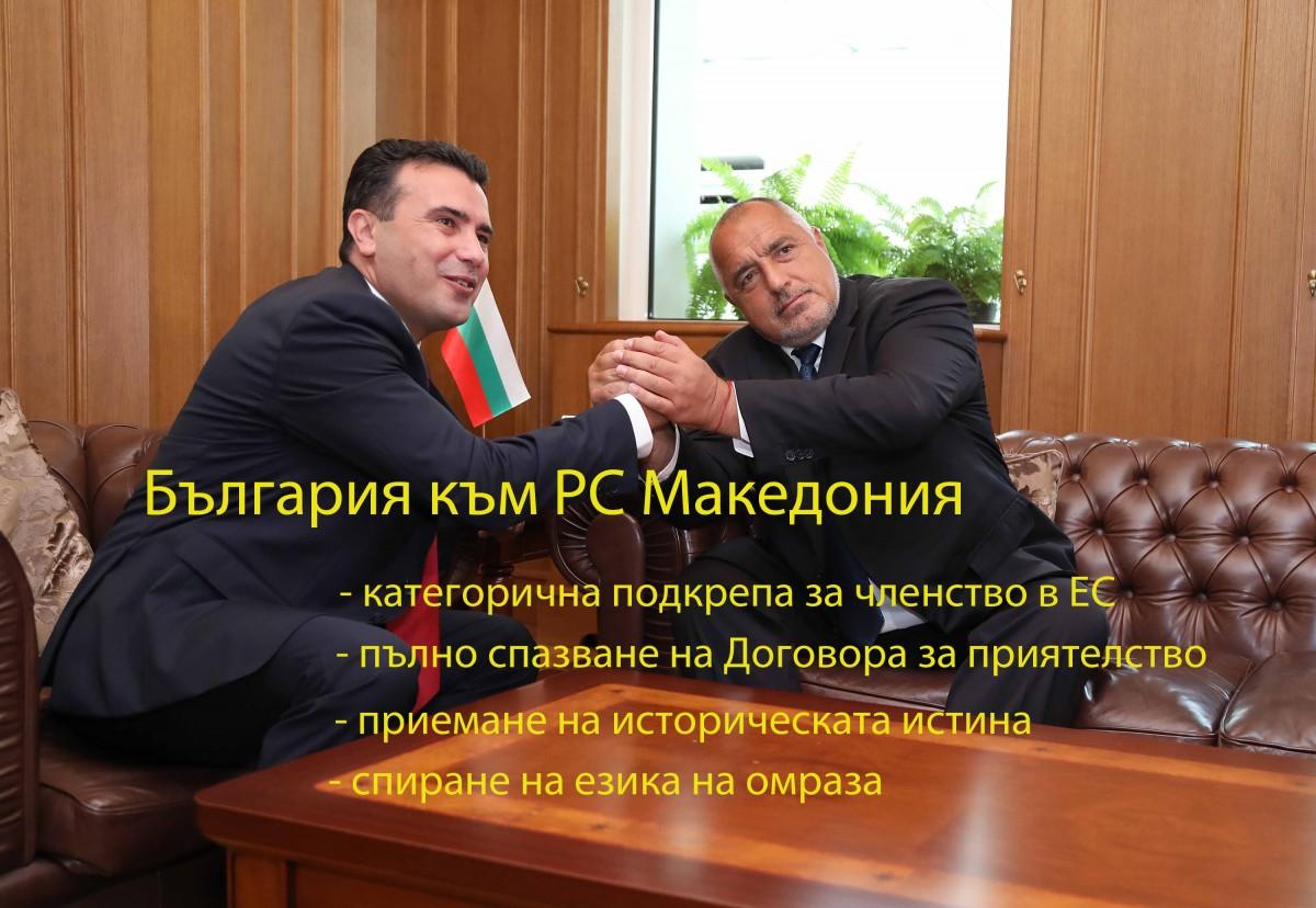 България плътно до Македония за ЕС, с истината напред