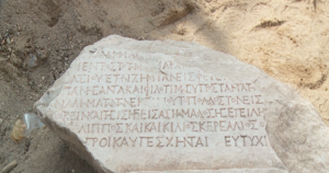 Откриха надпис за глоба във Филипопол