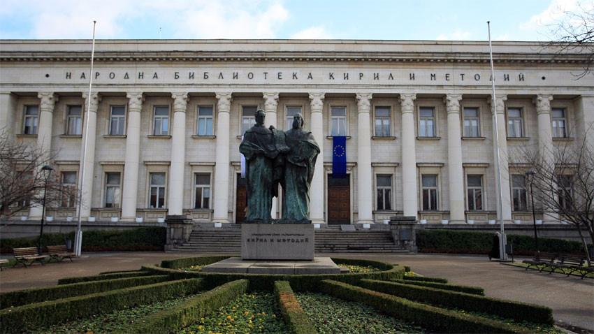 Осмата годишна конференция на директорите на националните библиотеки от Югоизточна Европа