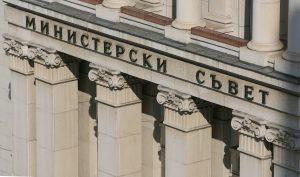 Горанов внася в МС изпълнението на бюджета