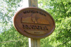 "Природен парк ""Българка"""