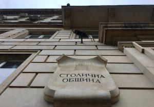 Новите съветници и кметове в София полагат клетва