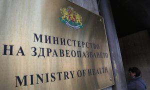 Здравният министър отстрани директорите на три болници