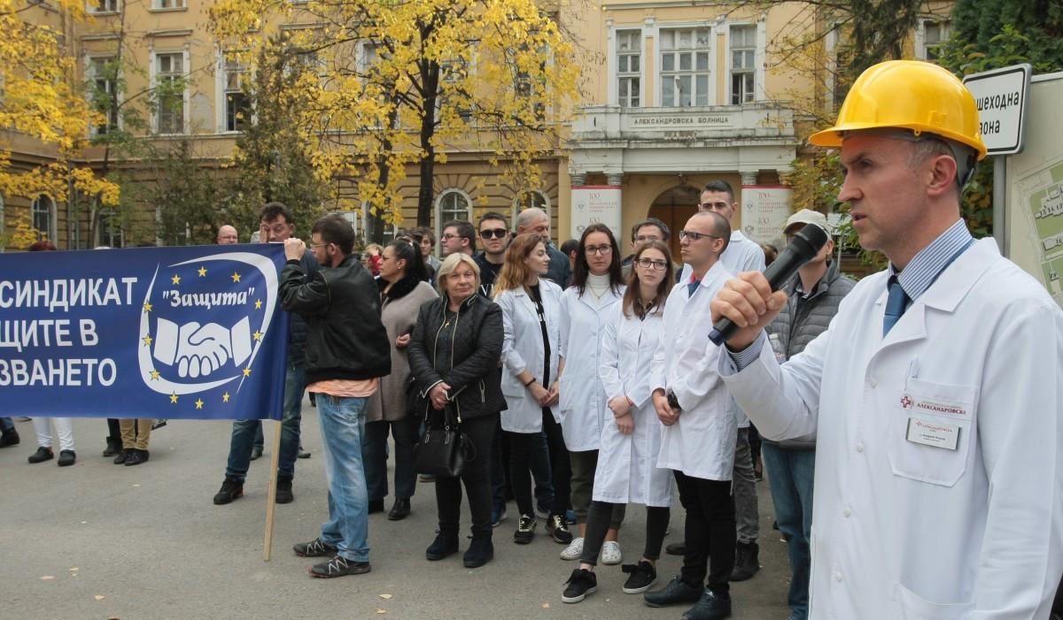 Протестиращи: Здравното министерство забрави Александровска болница