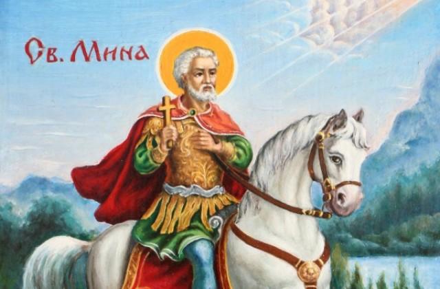 Почитаме Св. Мина - покровител на семейството