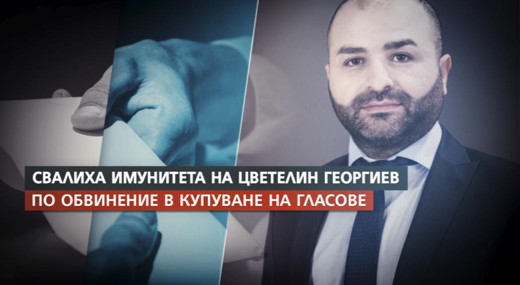 """ЦИК свали имунитета на кандидат-депутат от """"Изправи се! Мутри вън!"""""""