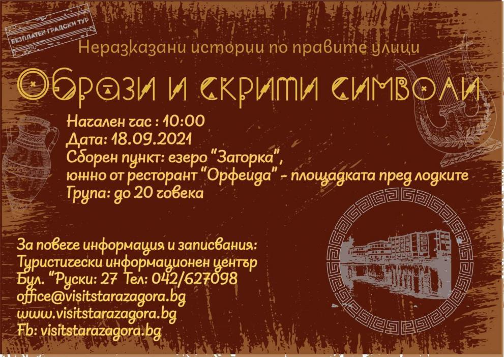 Безплатен градски тур разкрива скрити образи и символи на Стара Загора